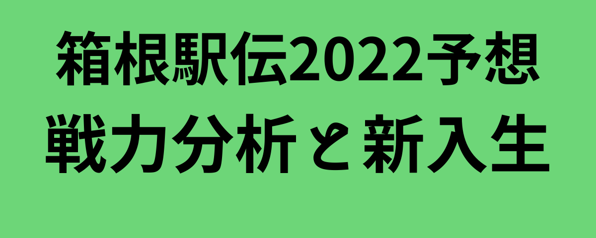 箱根駅伝2022予想戦力分析と新入生