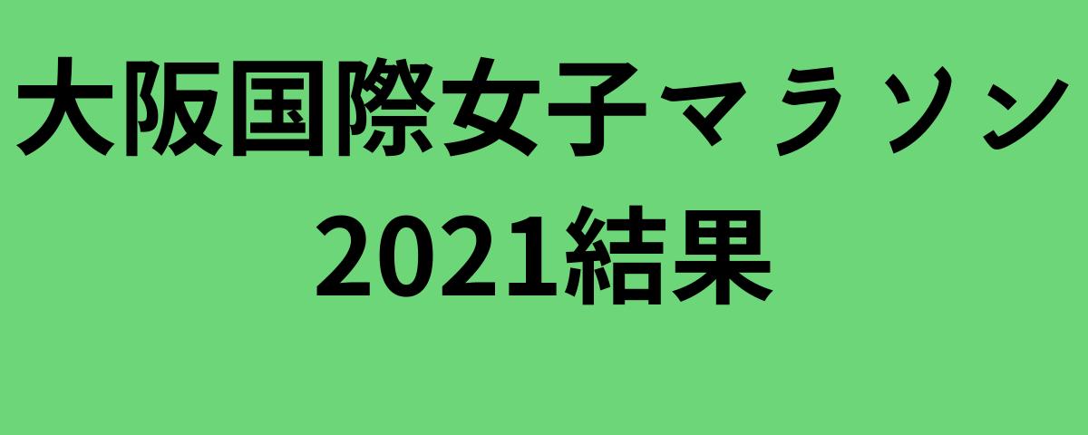 大阪国際女子マラソン2021結果