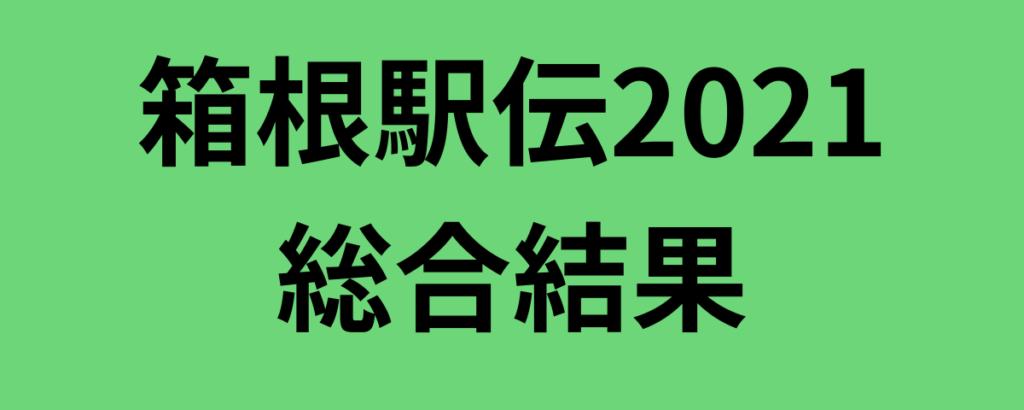 箱根駅伝2021総合結果