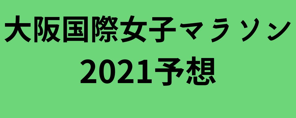 大阪国際女子マラソン2021予想