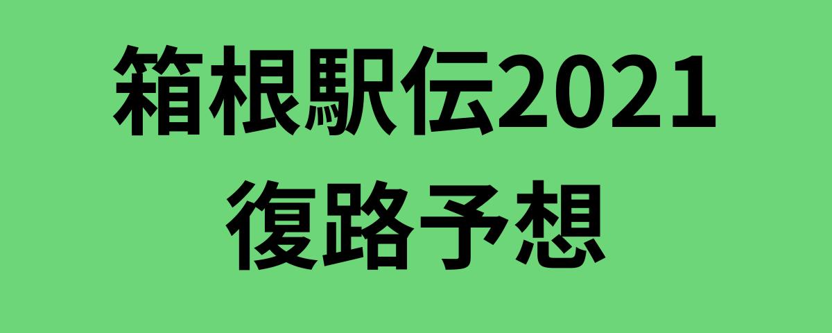 箱根駅伝2021復路予想