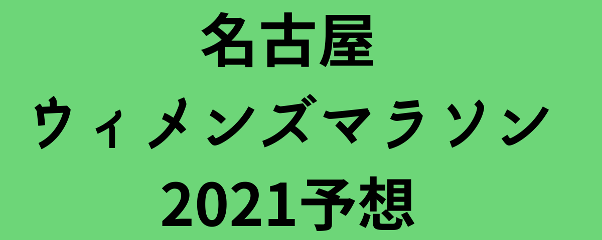 名古屋ウィメンズマラソン2021予想