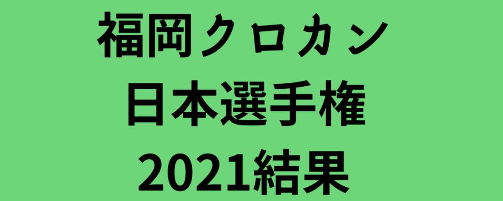 福岡クロカン日本選手権2021結果