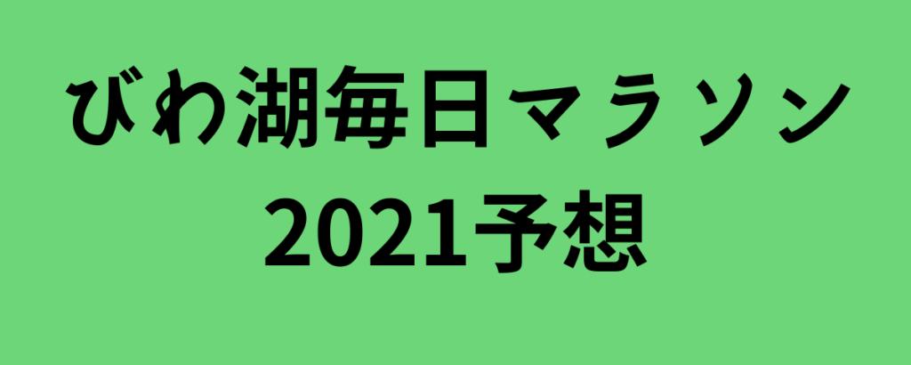 びわ湖毎日マラソン2021予想
