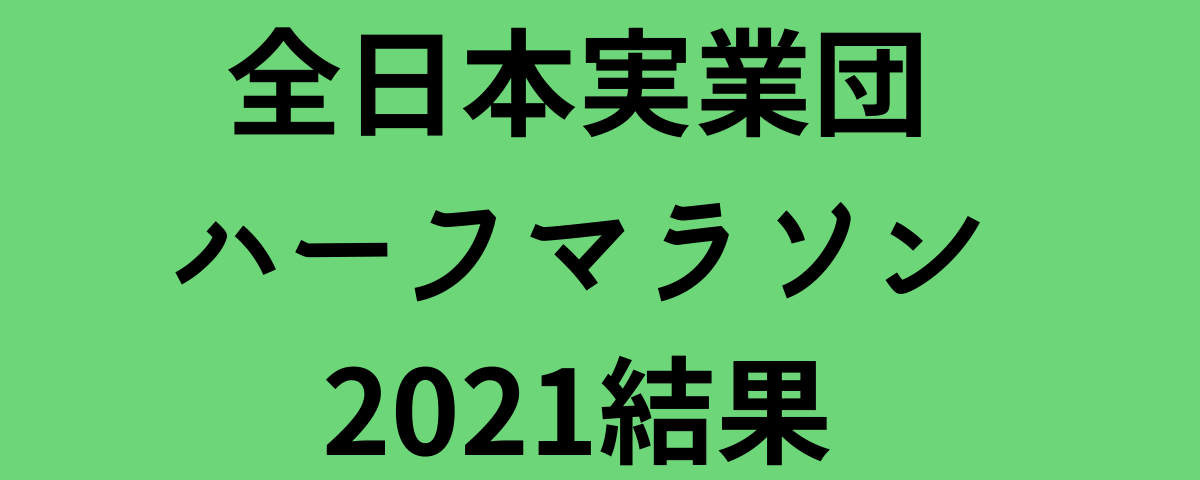 全日本実業団ハーフマラソン2021結果