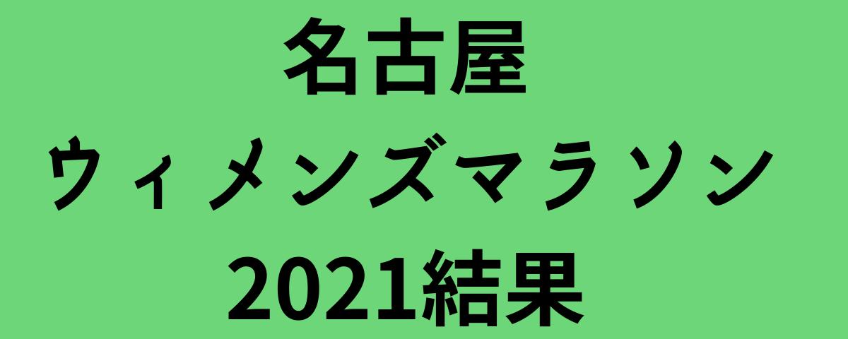 名古屋ウィメンズマラソン2021結果