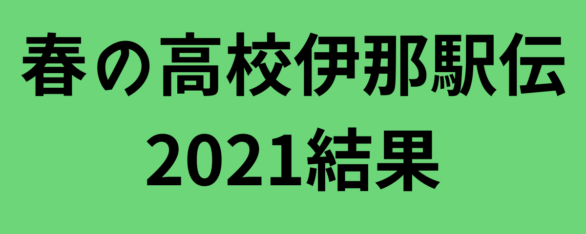 春の高校伊那駅伝2021結果