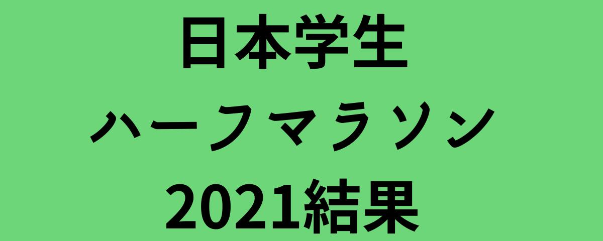日本学生ハーフマラソン2021結果