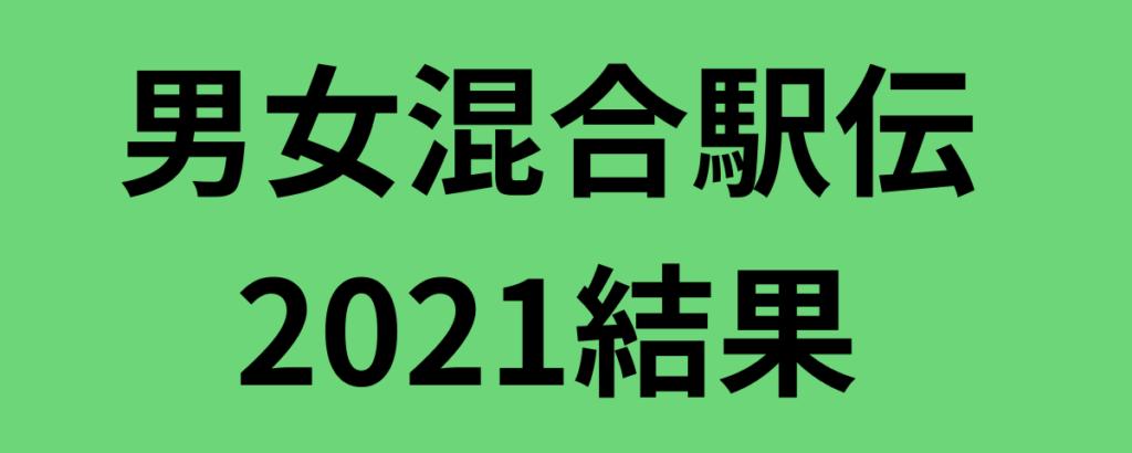 男女混合駅伝2021結果