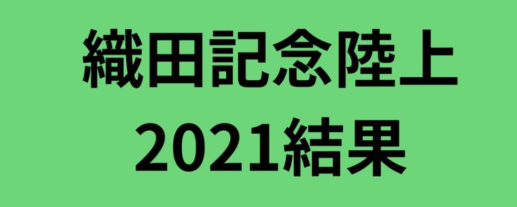 織田記念陸上2021結果