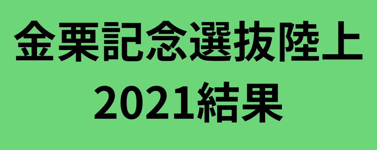 金栗記念選抜陸上2021結果