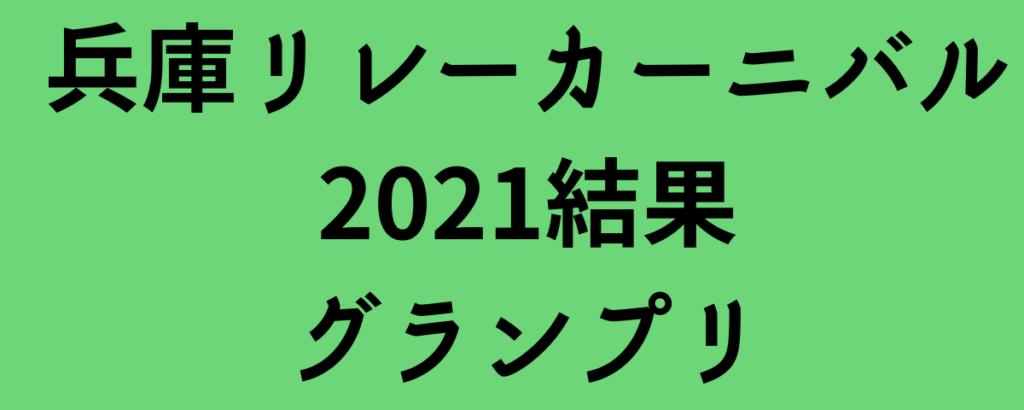 兵庫リレーカーニバル2021結果グランプリ