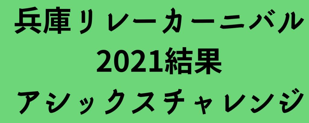 兵庫リレーカーニバル2021結果アシックスチャレンジ