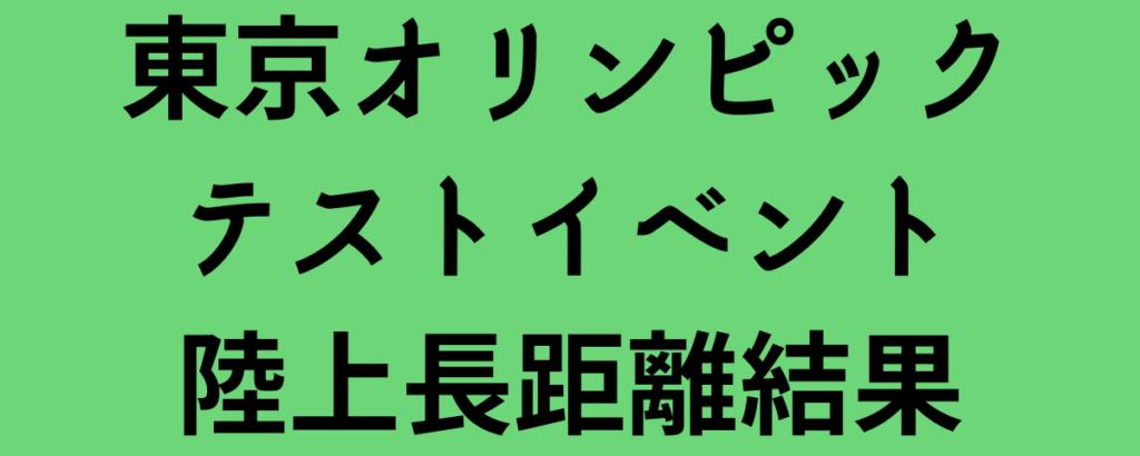 東京オリンピックテストイベント陸上長距離結果