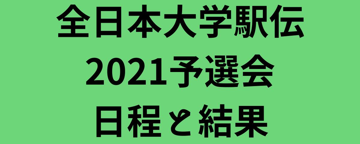 全日本大学駅伝2021予選会日程と結果
