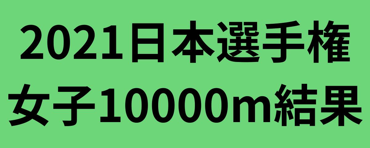 2021日本選手権女子10000m結果