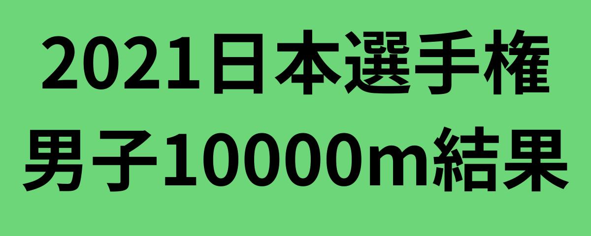 2021日本選手権男子10000m結果