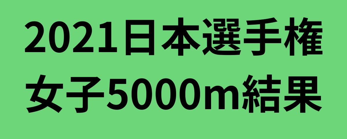 2021日本選手権女子5000m結果