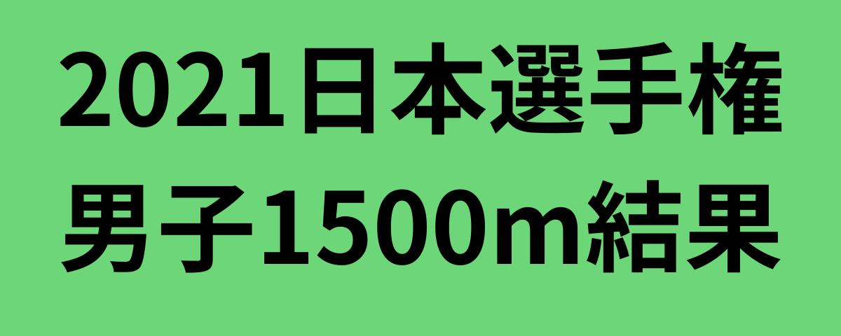2021日本選手権男子1500m結果