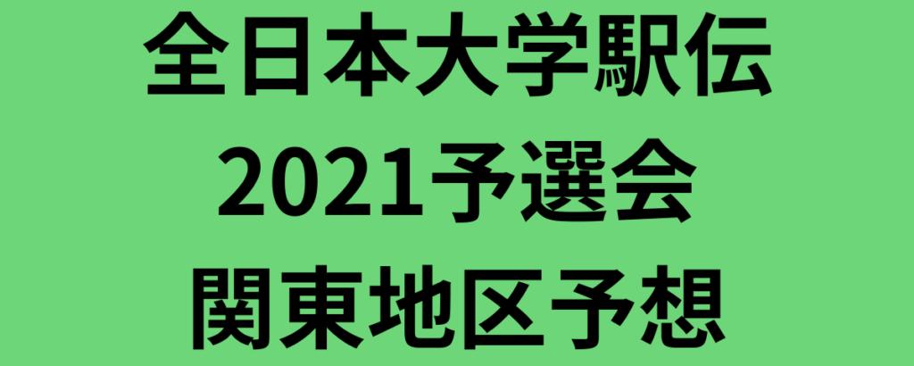 全日本大学駅伝2021予選会関東地区予想