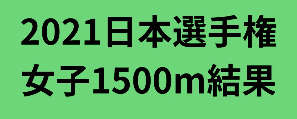 2021日本選手権女子1500m結果
