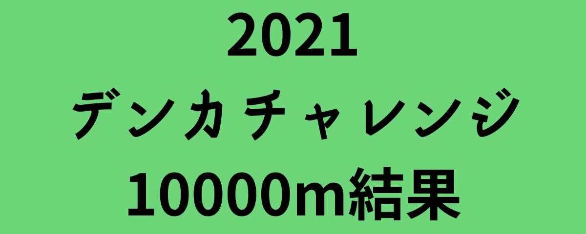 2021デンカチャレンジ10000m結果