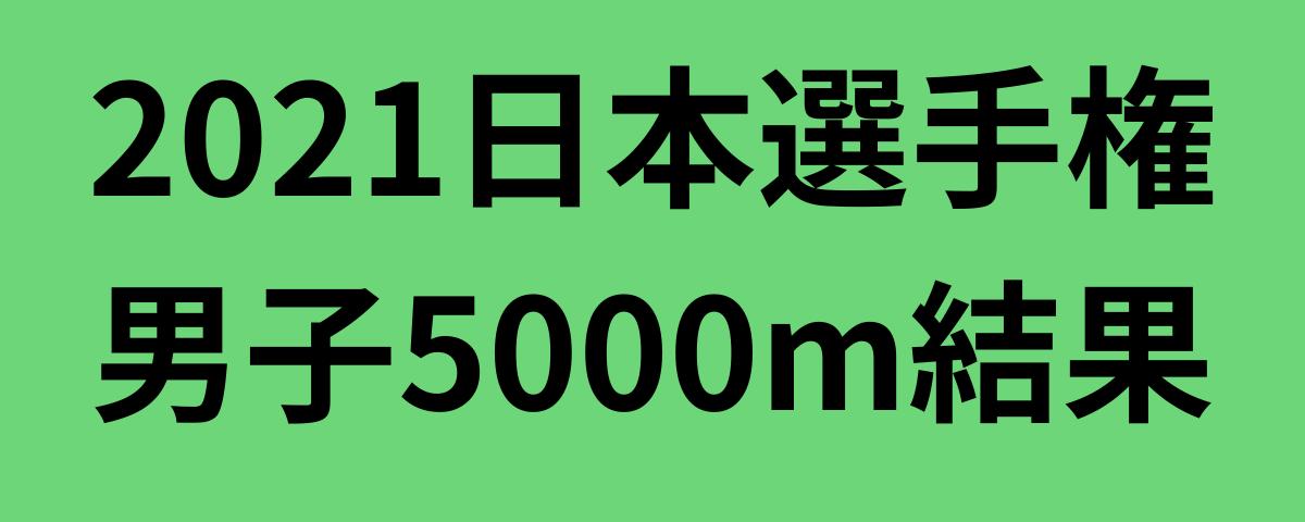 2021日本選手権男子5000m結果