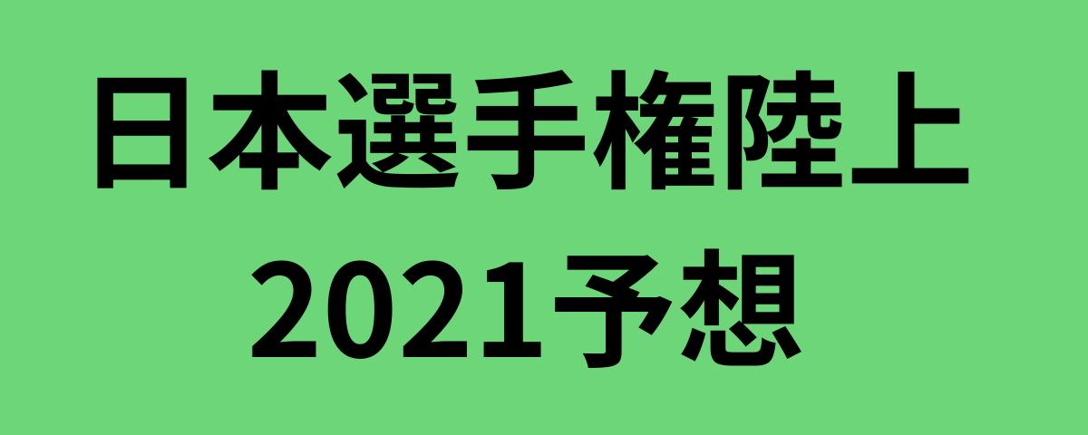 日本選手権陸上2021予想