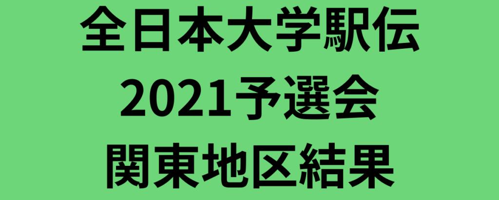 全日本大学駅伝2021予選会関東地区結果