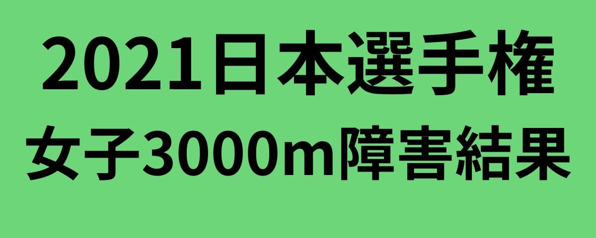 2021日本選手権女子3000m障害結果