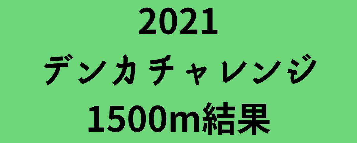 2021デンカチャレンジ1500m結果