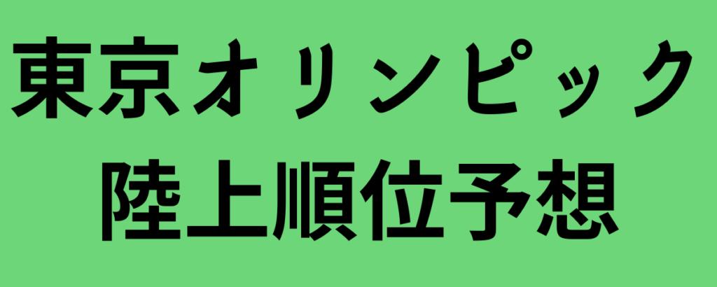 東京オリンピック陸上順位予想