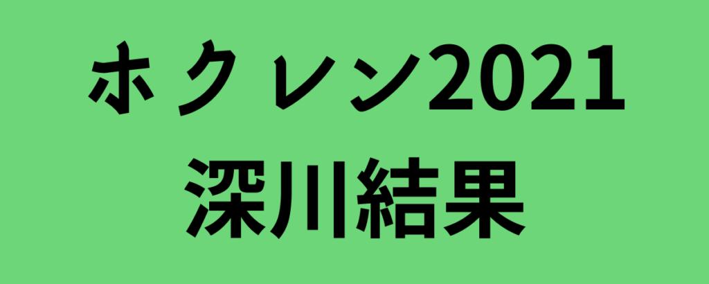 ホクレン2021深川結果