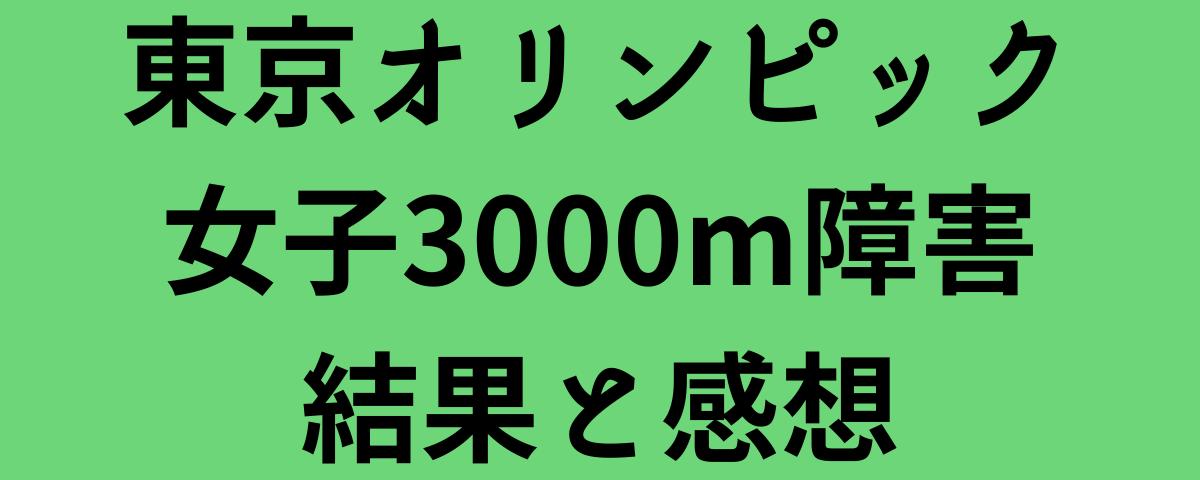 東京オリンピック女子3000m障害結果と感想