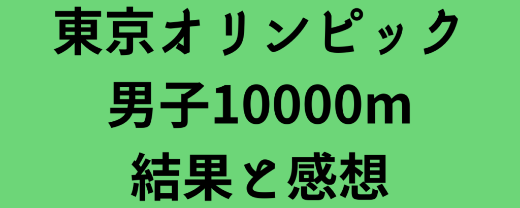 東京オリンピック男子10000m結果と感想