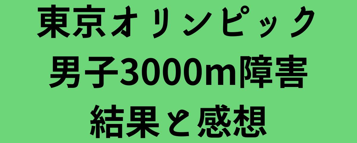 東京オリンピック男子3000m障害結果と感想