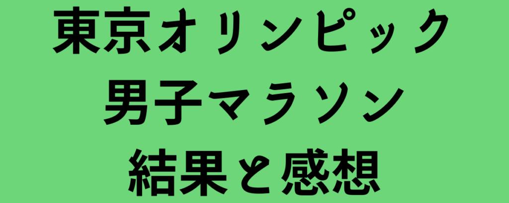 東京オリンピック男子マラソン結果と感想