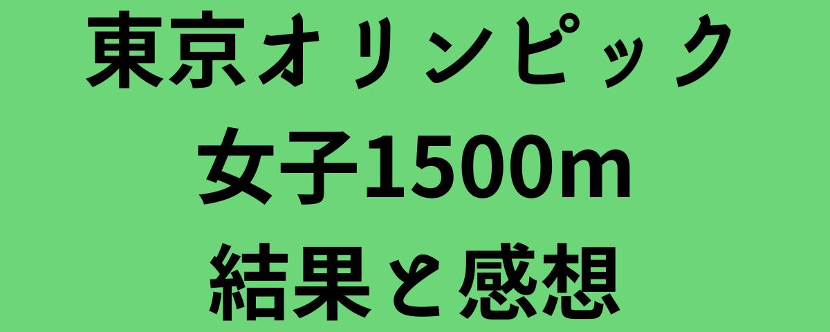 東京オリンピック女子1500m結果と感想