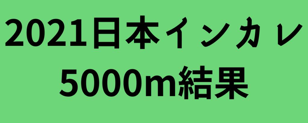 2021日本インカレ5000m結果