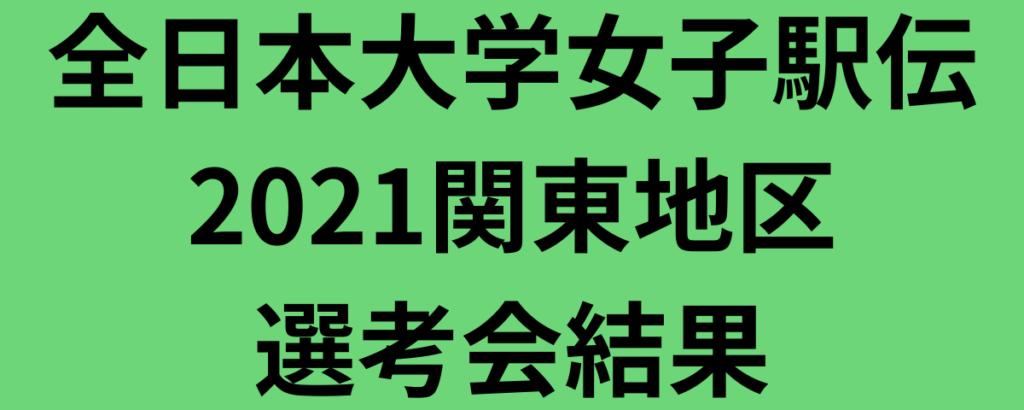 全日本大学女子駅伝2021関東地区選考会結果