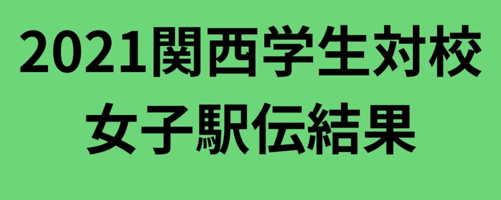 2021関西学生対校女子駅伝結果