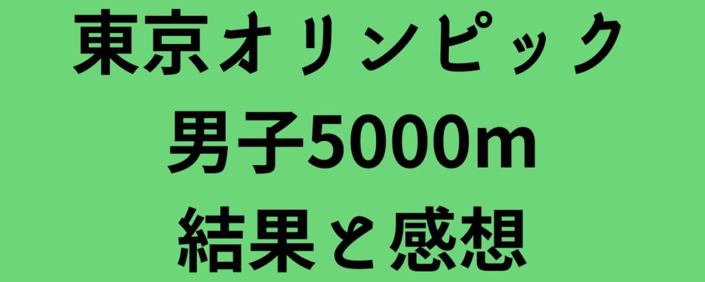 東京オリンピック男子5000m結果と感想