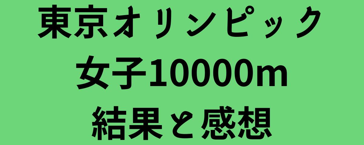 東京オリンピック女子10000m結果と感想