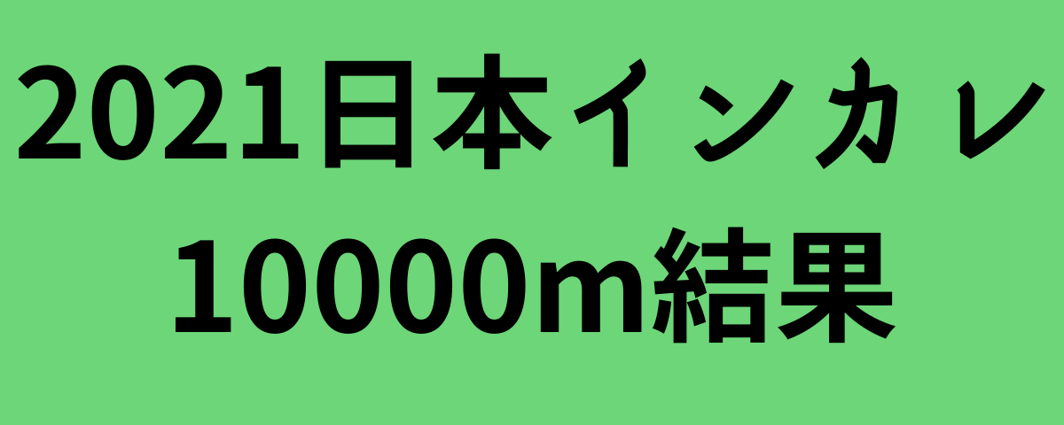 2021日本インカレ10000m結果