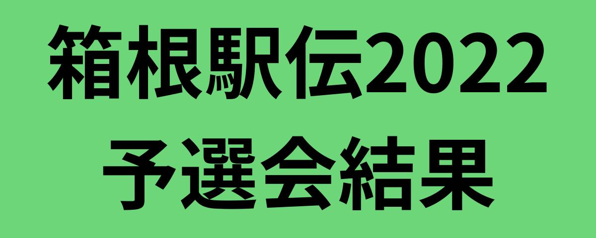 箱根駅伝2022予選会結果