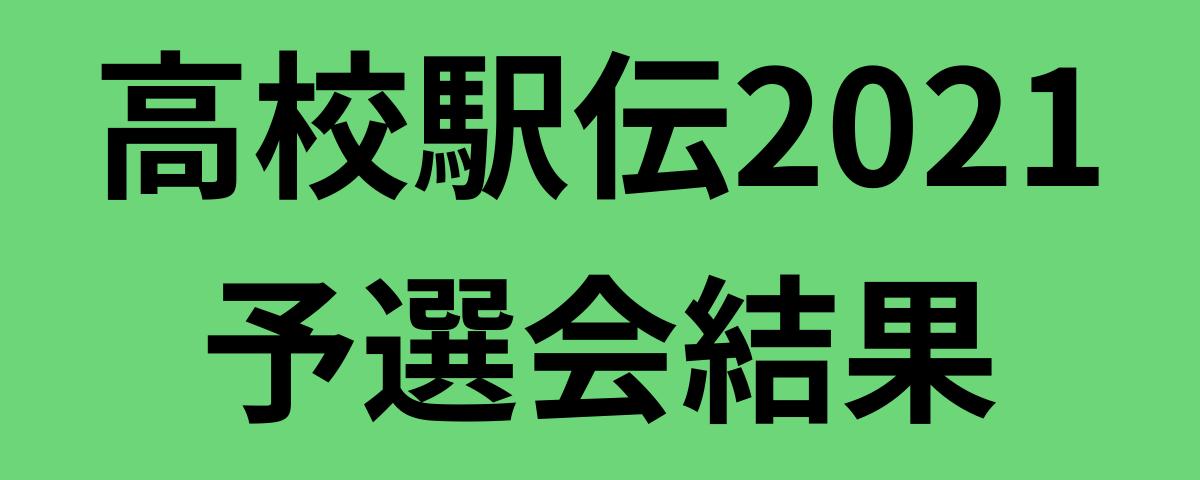 高校駅伝2021予選会結果