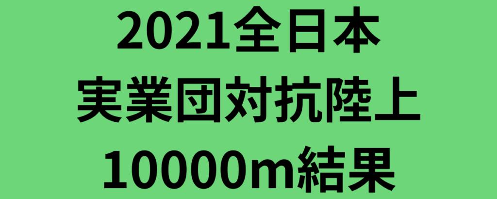 2021全日本実業団対抗陸上10000m結果