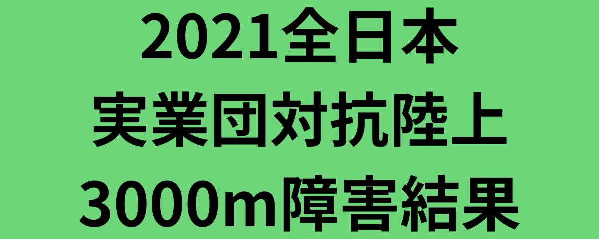 2021全日本実業団対抗陸上3000m障害結果