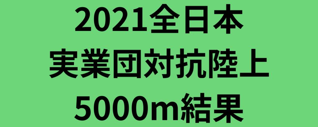2021全日本実業団対抗陸上5000m結果