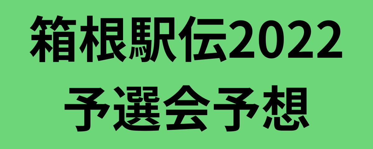 箱根駅伝2022予選会予想